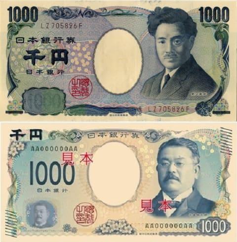 千円紙幣の闇