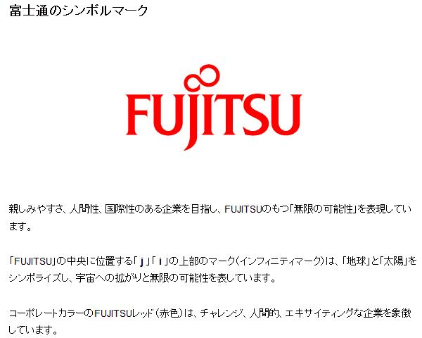富士通のシンボルマーク