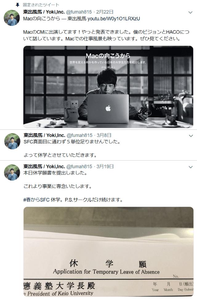 東出風馬 / Yoki,Inc.(@fumah815)さん | Twitter