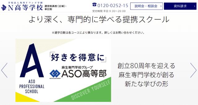 ASO高等部がN高と提携