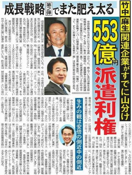 麻生太郎 竹中平蔵 派遣利権553億円