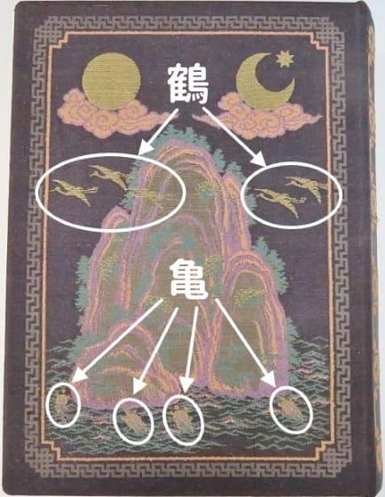 「生命の實相」の表紙に描かれた鶴と亀