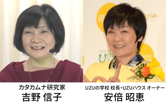 カタカムナ研究家・吉野信子と「うず」にこだわる安倍昭恵